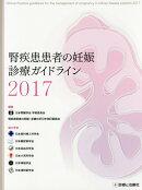 腎疾患患者の妊娠診療ガイドライン(2017)