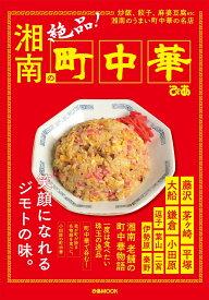 湘南の町中華 炒飯、餃子、麻婆豆腐etc.湘南のうまい町中華の名 (ぴあMOOK)