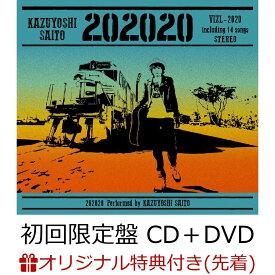 【楽天ブックス限定先着特典】202020 (初回限定盤 CD+DVD) (斉藤和義オリジナル生写真(Type E)付き) [ 斉藤和義 ]