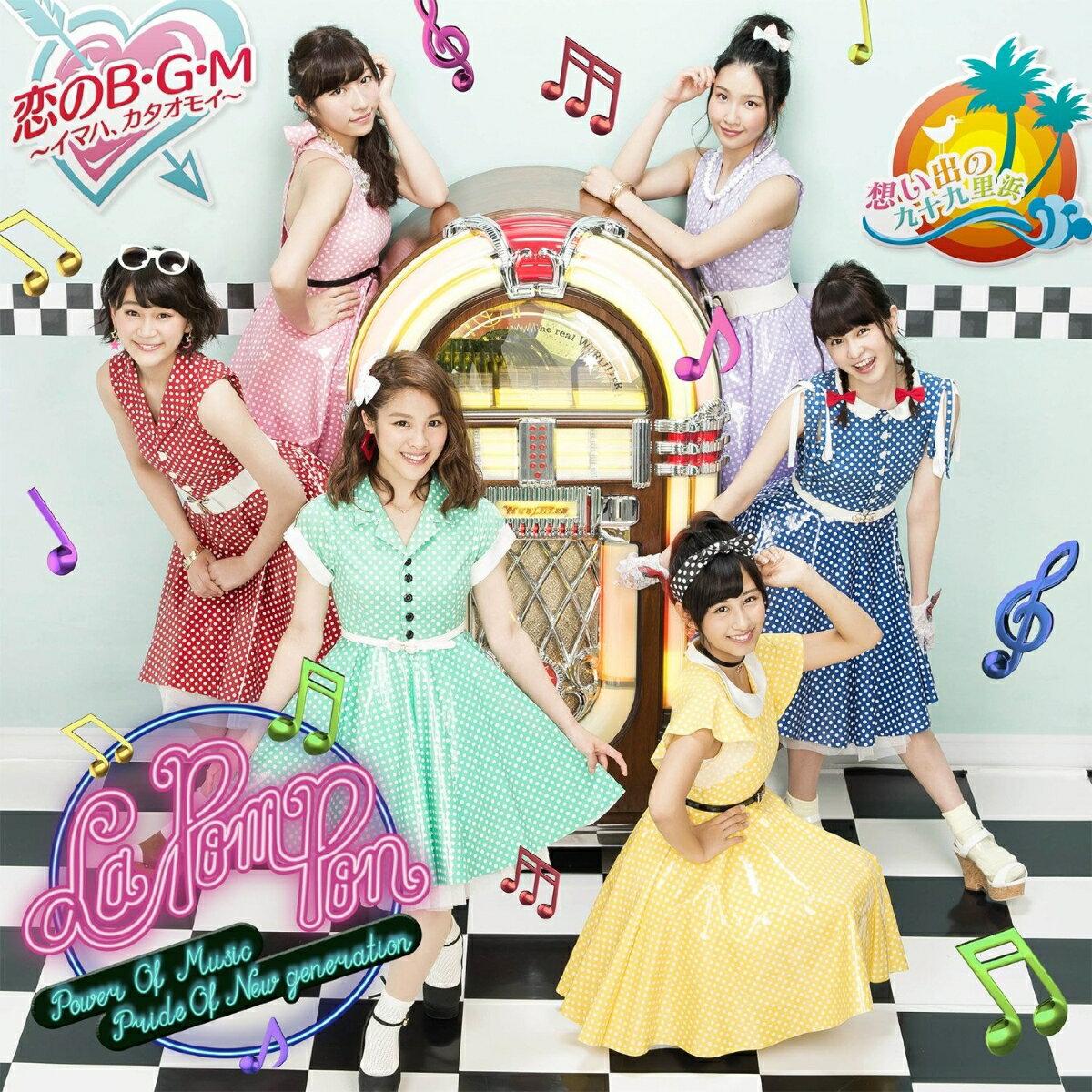 想い出の九十九里浜/恋のB・G・M〜イマハ、カタオモイ〜 (初回限定盤B CD+DVD) [ La PomPon ]