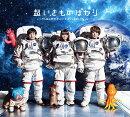 超いきものばかり〜てんねん記念メンバーズBESTセレクション〜 (初回限定盤 4CD)