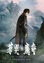 牙狼<GARO>〜蒼哭ノ魔竜〜COMPLETE BOX【Blu-ray】 [ 小西遼生 ]