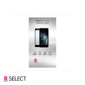 【楽天モバイル純正】Rakuten Mini ガラスフィルム 高光沢 ブラック