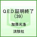 Q.E.D.証明終了(39)