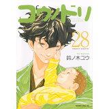 コウノドリ(28) (モーニングKC)