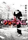 闇金ウシジマくん(46) (ビッグ コミックス) [ 真鍋 昌平 ]