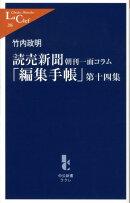 読売新聞「編集手帳」(第14集)