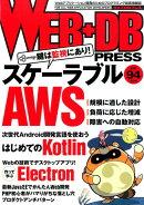 WEB+DB PRESS(vol.94(2016))