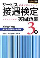サービス接遇検定実問題集3級(第27回〜第31回)