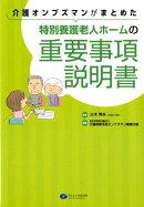 介護オンブズマンがまとめた特別養護老人ホームの重要事項説明書