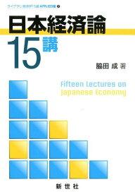 日本経済論15講 (ライブラリ経済学15講 APPLIED編 7) [ 脇田成 ]