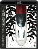 九州鉄道紀行 ジェイアール九州と水戸岡鋭治の世界【Blu-ray】