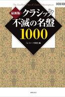 【予約】最新版 クラシック不滅の名盤1000