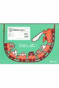 にほんの食をあじわおう!(全5巻セット) (童心社のかみしばい 食育かみしばい)