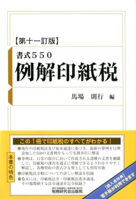 例解印紙税第11訂版 書式550 [ 馬場則行 ]