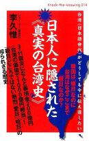 日本人に隠された《真実の台湾史》