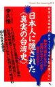 日本人に隠された《真実の台湾史》 台湾《日本語世代》がどうしても今に伝え遺したい (Knock-the-knowing) [ 李久惟 ]