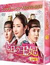 七日の王妃 BOX1<コンプリート・シンプルDVD-BOX>(期間限定生産) [ パク・ミニョン ]