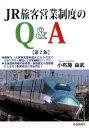 JR旅客営業制度のQ&A第2版 [ 小布施由武 ]