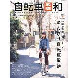 自転車日和(vol.51) 時間や距離は気にしない のんびりクルクル自転車散歩 (TATSUMI MOOK)