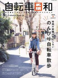 自転車日和(Vol.51) (タツミムック)