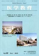 医学教育(Vol.50 No.1(201)