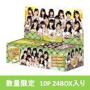 HKT48 official TREASURE CARD 初回限定特典付き10P 24BOX 【1BOX 10パック入り】
