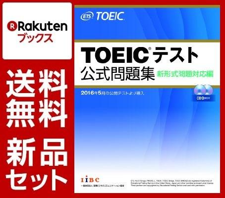 TOEICテスト公式問題集 & DUO 3.0 & DUO 3.0 CD セット