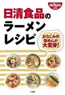 日清食品のラーメンレシピ