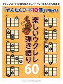 「かんたんコード10個」 で弾ける! 楽しいウクレレ弾き語り60