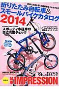 折りたたみ自転車&スモールバイクカタログ(2014)