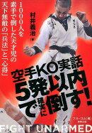 空手KO実話5発以内で確実に倒す!