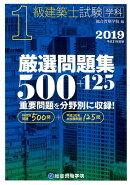 1級建築士試験学科厳選問題集500+125(2019(平成31年度版))