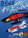 さらばオジロファントム第302飛行隊 (世界の傑作機 別冊)