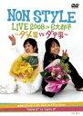 NON STYLE LIVE 2008 in 6大都市 〜ダメ男VSダテ男〜 [ NON STYLE ] ランキングお取り寄せ
