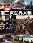 図説 第二次世界大戦