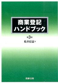 商業登記ハンドブック第3版 [ 松井信憲 ]