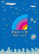 アメトーーク 35【Blu-ray】