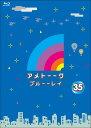【OFFセール対象】アメトーーク 35【Blu-ray】 [ 雨上がり決死隊 ]