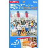 東京ディズニーシー完全ガイド(2020-2021) (Disney in Pocket)