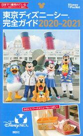 東京ディズニーシー完全ガイド 2020-2021 (Disney in Pocket) [ 講談社 ]