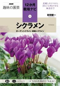シクラメン ガーデンシクラメン 原種シクラメン (NHK趣味の園芸12か月栽培ナビ(11) 11) [ 吉田 健一 ]