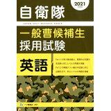 自衛隊一般曹候補生採用試験英語(2021年度版)