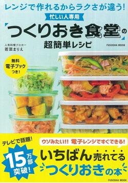 忙しい人専用 「つくりおき食堂」の超簡単レシピ