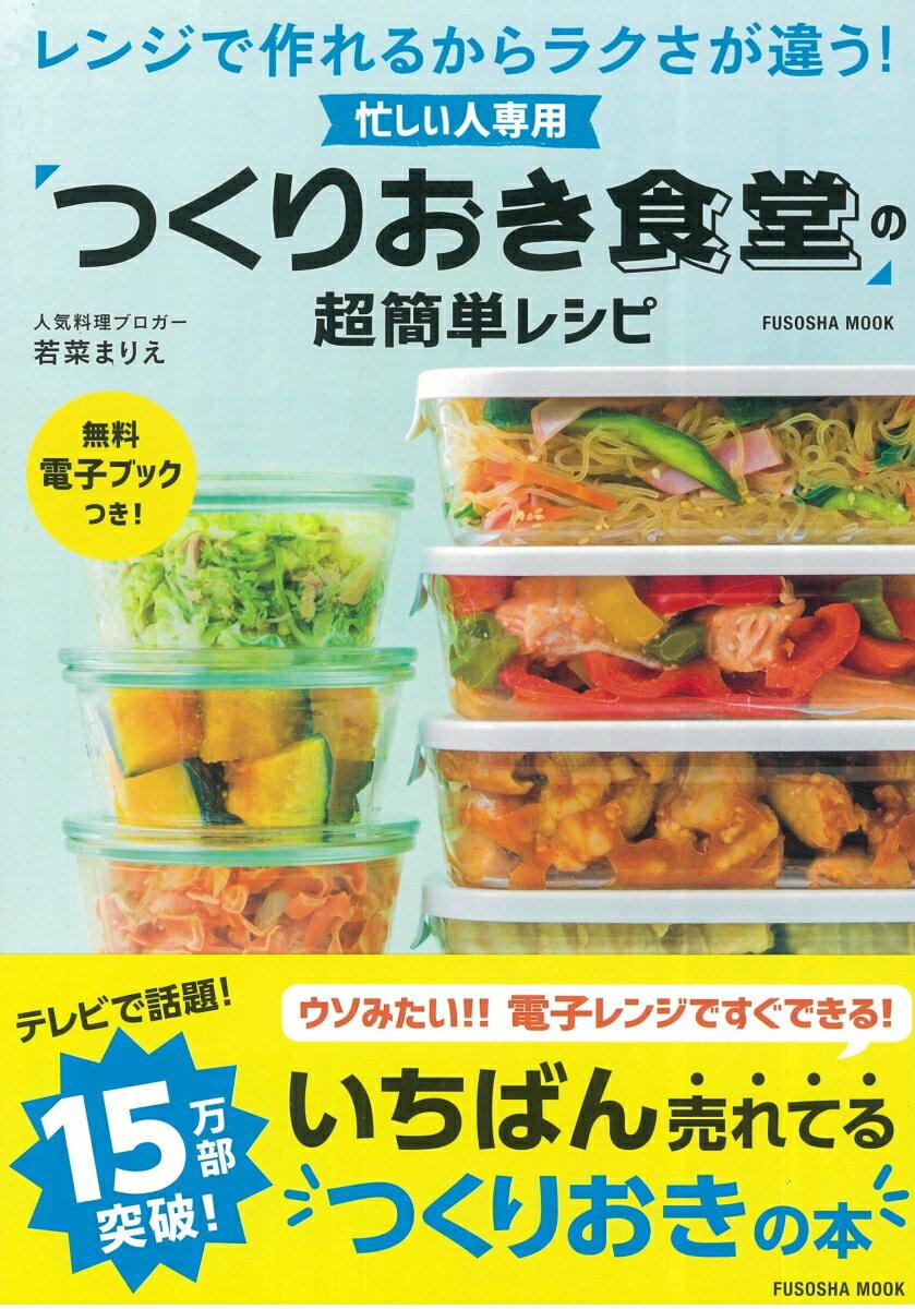 忙しい人専用 「つくりおき食堂」の超簡単レシピ [ まりえ ]