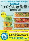 忙しい人専用「つくりおき食堂」の超簡単レシピ (FUSOSHA MOOK)