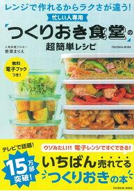 忙しい人専用 「つくりおき食堂」の超簡単レシピ [ 若菜 まりえ ]