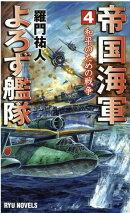 帝国海軍よろず艦隊 (4)