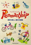 【バーゲン本】【送料無料】Penmanship【バーゲンブック】