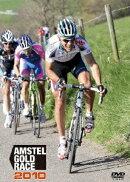 アムステルゴールドレース 2010